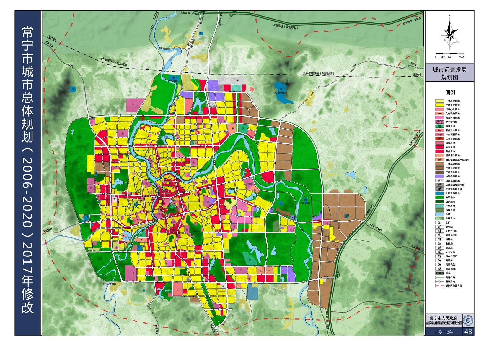 常宁市城市总体规划(2006—2020年)修改成果公示